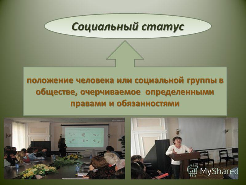 Социальный статус положение человека или социальной группы в обществе, очерчиваемое определенными правами и обязанностями