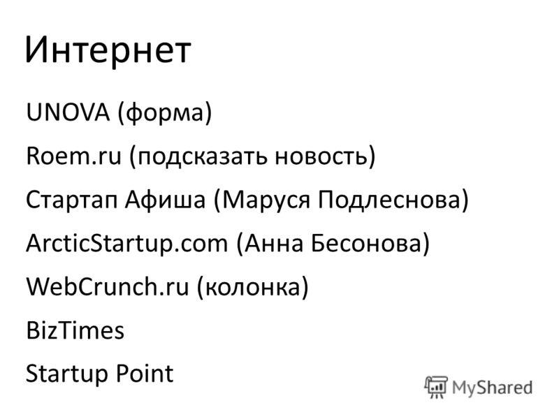 Интернет UNOVA (форма) Roem.ru (подсказать новость) Стартап Афиша (Маруся Подлеснова) ArcticStartup.com (Анна Бесонова) WebCrunch.ru (колонка) BizTimes Startup Point