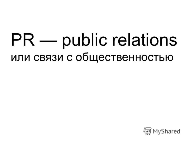 PR public relations или связи с общественностью