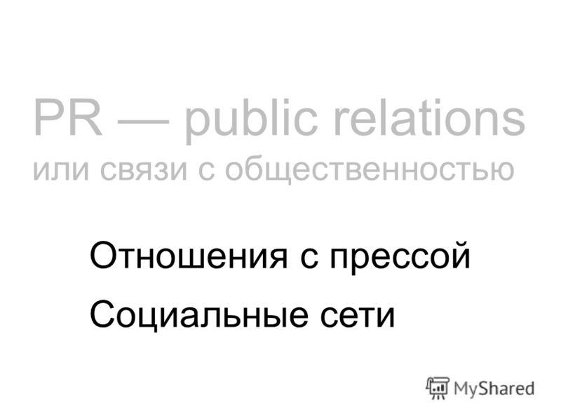 PR public relations или связи с общественностью Отношения с прессой Социальные сети
