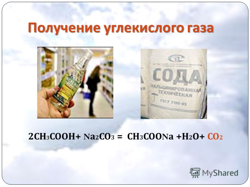 Получение углекислого газа 2 СН 3 СООН + N а 2 СО 3 = СН 3 СОО N а + Н 2 О + СО 2
