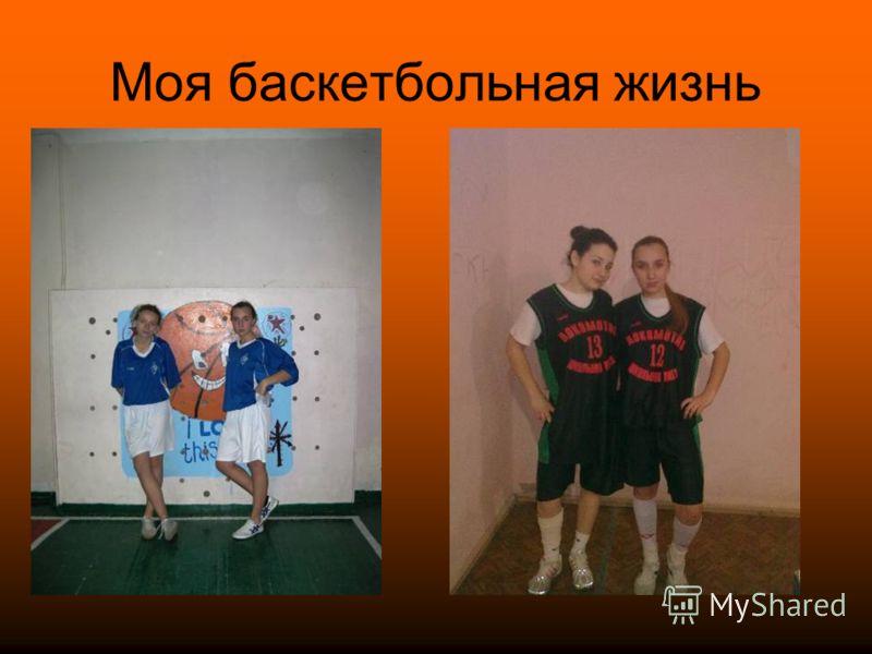 Моя баскетбольная жизнь