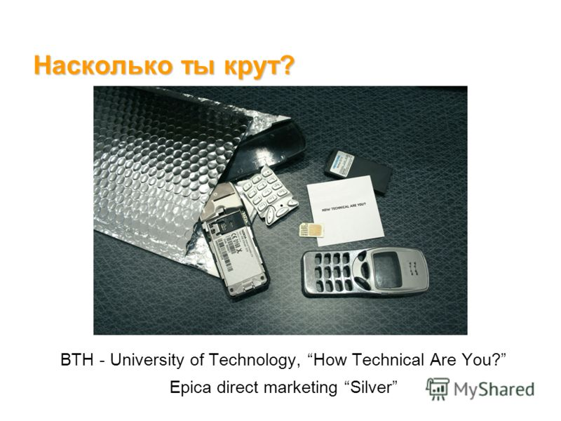 Насколько ты крут? BTH - University of Technology, How Technical Are You? Epica direct marketing Silver