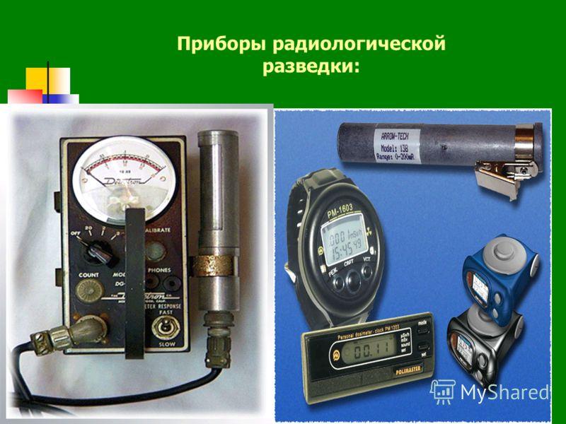 Приборы радиологической разведки: