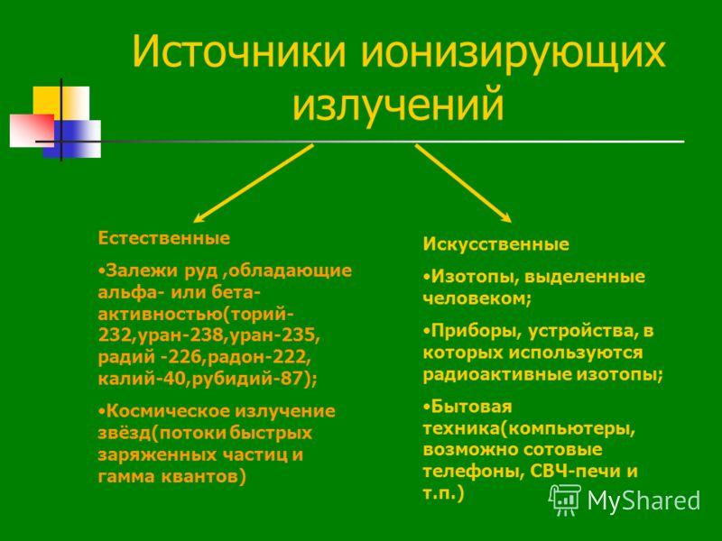 калий-40,рубидий-87);