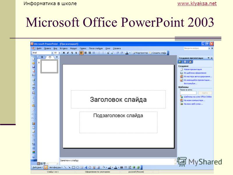 Информатика в школе www.klyaksa.netwww.klyaksa.net Microsoft Office PowerPoint 2003