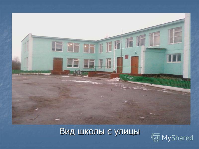 Вид школы с улицы