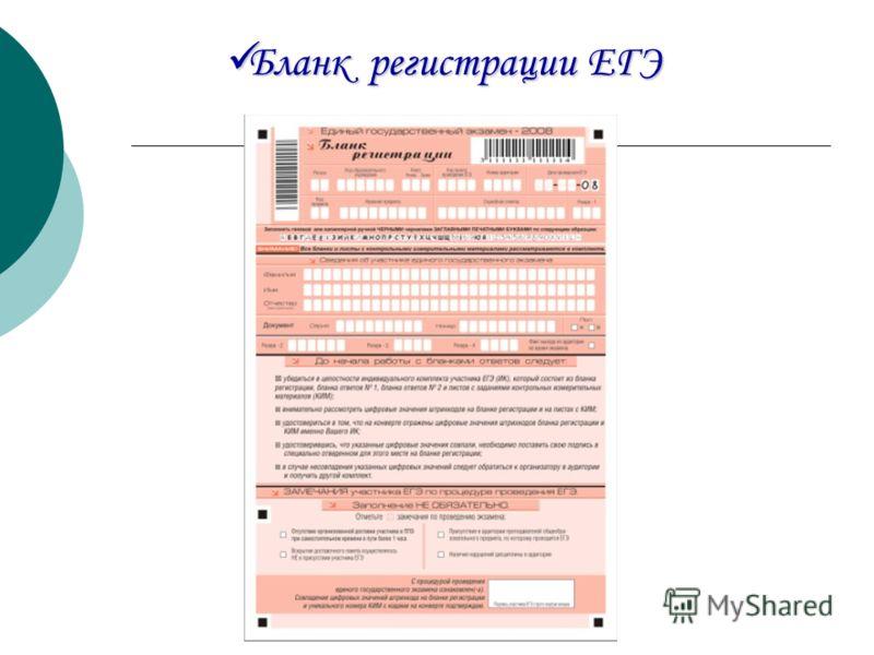 Бланк регистрации ЕГЭ Бланк регистрации ЕГЭ