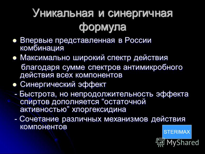 Уникальная и синергичная формула Впервые представленная в России комбинация Впервые представленная в России комбинация Максимально широкий спектр действия Максимально широкий спектр действия благодаря сумме спектров антимикробного действия всех компо