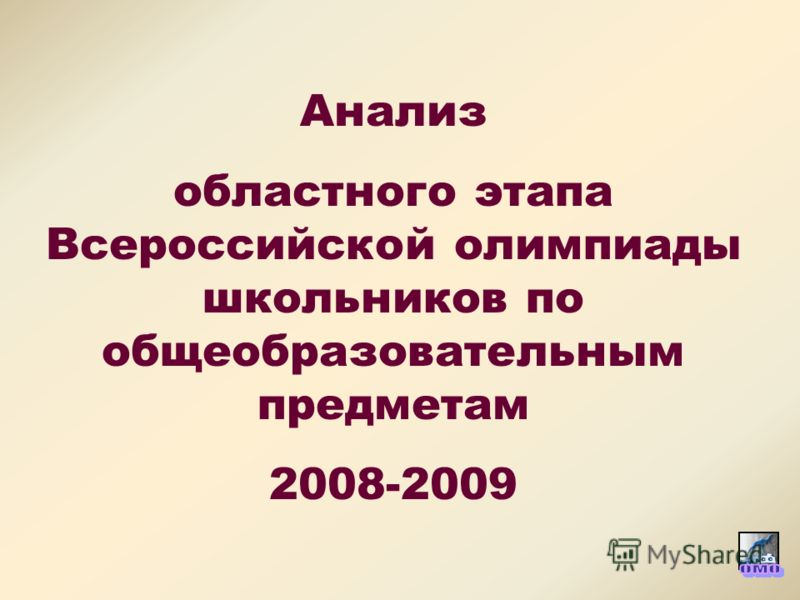 Анализ областного этапа Всероссийской олимпиады школьников по общеобразовательным предметам 2008-2009