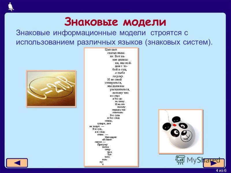 4 из 6 Знаковые модели Знаковые информационные модели строятся с использованием различных языков (знаковых систем).