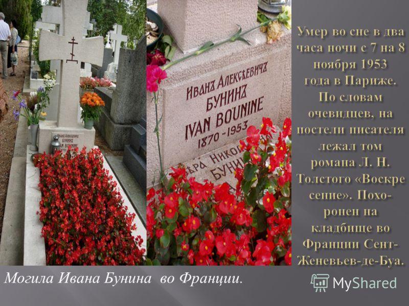 Могила Ивана Бунина во Франции.