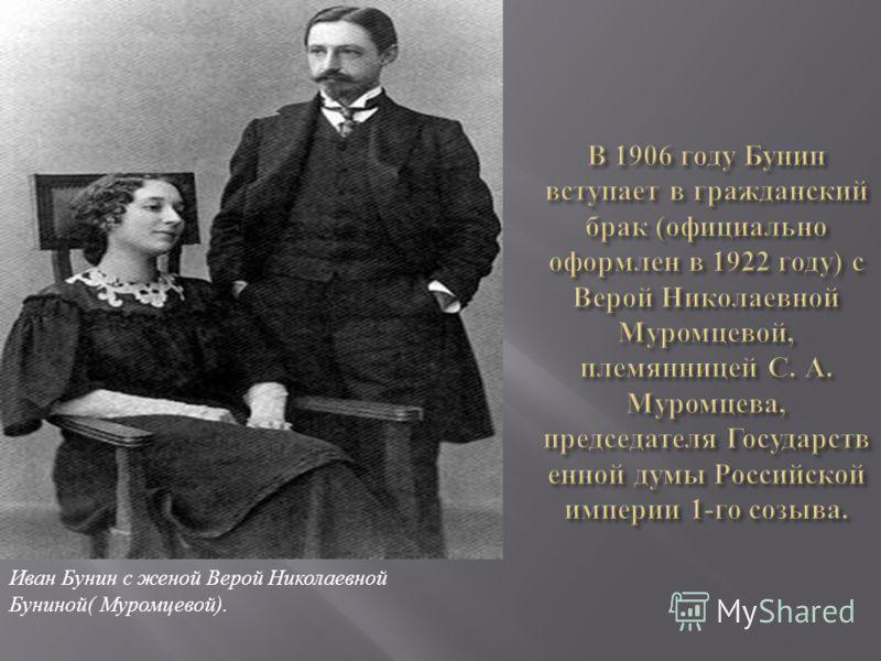 Иван Бунин с женой Верой Николаевной Буниной ( Муромцевой ).