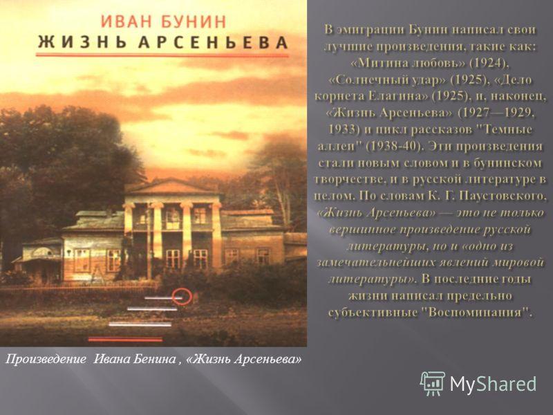 Произведение Ивана Бенина, « Жизнь Арсеньева »