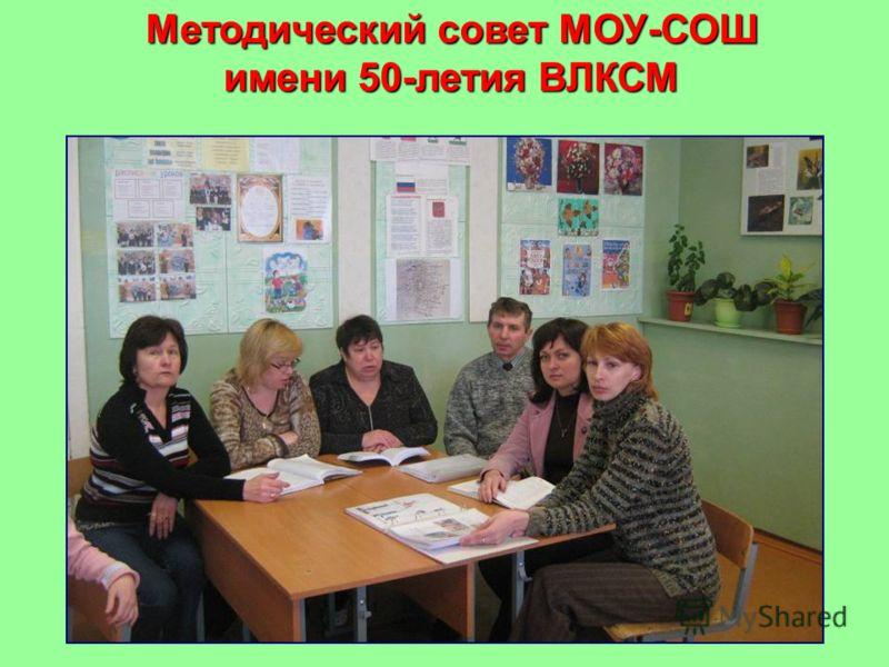 Методический совет МОУ-СОШ имени 50-летия ВЛКСМ