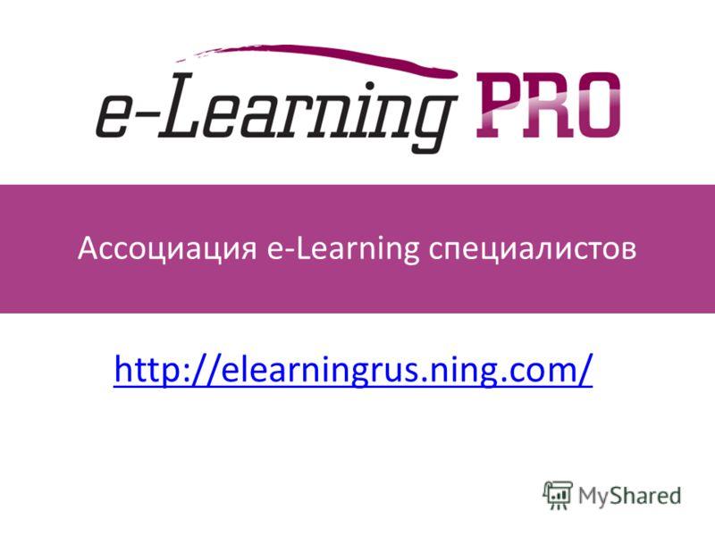 Ассоциация e-Learning специалистов http://elearningrus.ning.com/