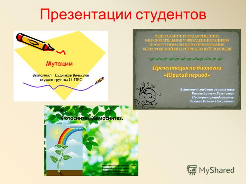 Презентации студентов