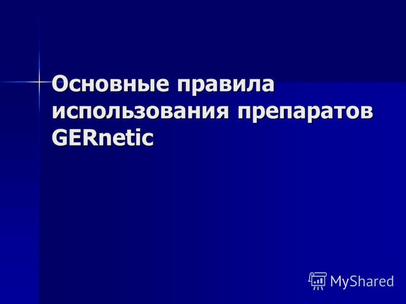 Основные правила использования препаратов GERnetic