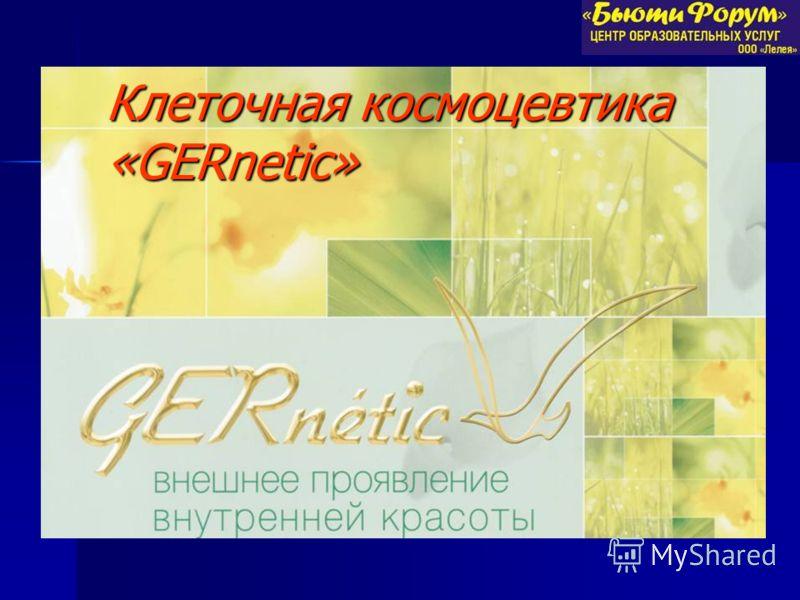 Клеточная космоцевтика «GERnetic»