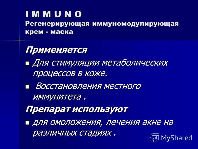 I M M U N O Регенерирующая иммуномодулирующая крем - маска Применяется Для стимуляции метаболических процессов в коже. Для стимуляции метаболических процессов в коже. Восстановления местного иммунитета. Восстановления местного иммунитета. Препарат ис