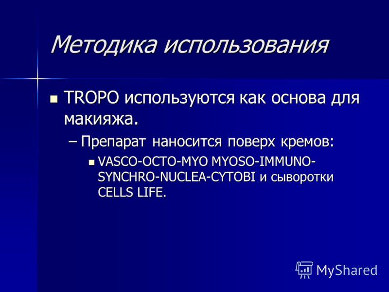 Методика использования TROPO используются как основа для макияжа. TROPO используются как основа для макияжа. –Препарат наносится поверх кремов: VASCO-OCTO-MYO MYOSO-IMMUNO- SYNCHRO-NUCLEA-CYTOBI и сыворотки CELLS LIFE. VASCO-OCTO-MYO MYOSO-IMMUNO- SY