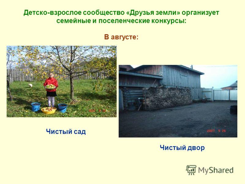 Детско-взрослое сообщество «Друзья земли» организует семейные и поселенческие конкурсы: В августе: Чистый сад Чистый двор
