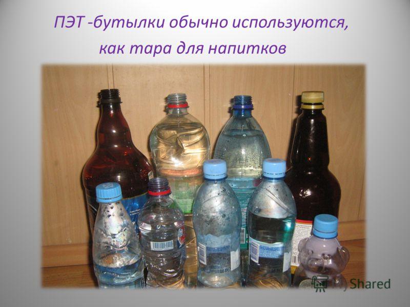 ПЭТ -бутылки обычно используются, как тара для напитков