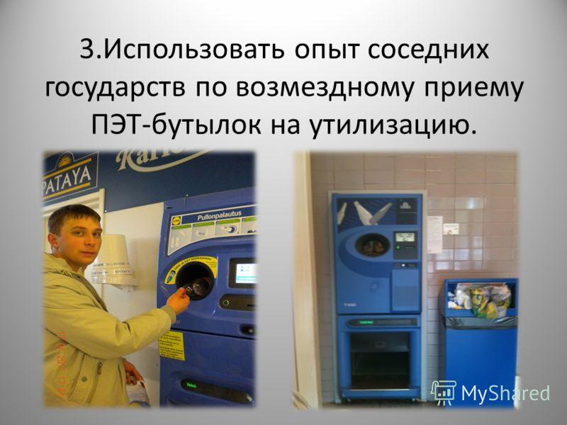 3.Использовать опыт соседних государств по возмездному приему ПЭТ-бутылок на утилизацию.