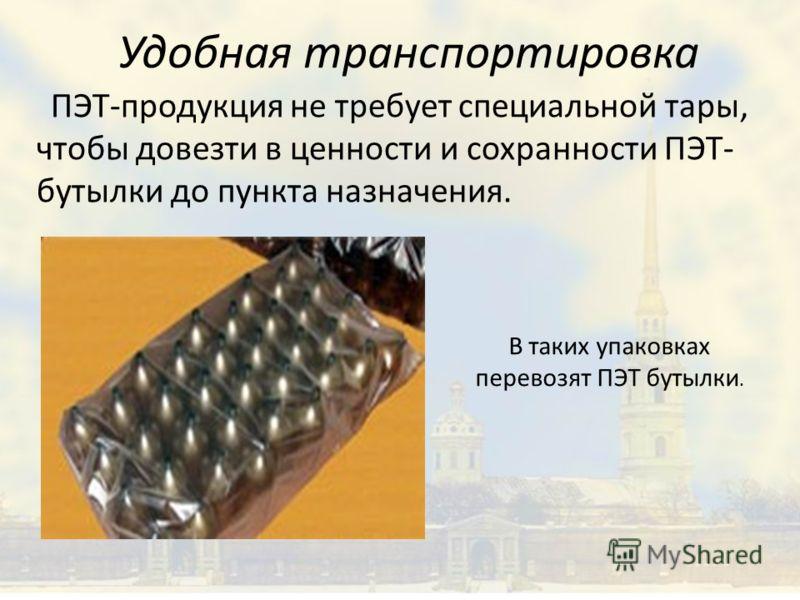 Удобная транспортировка ПЭТ-продукция не требует специальной тары, чтобы довезти в ценности и сохранности ПЭТ- бутылки до пункта назначения. В таких упаковках перевозят ПЭТ бутылки.