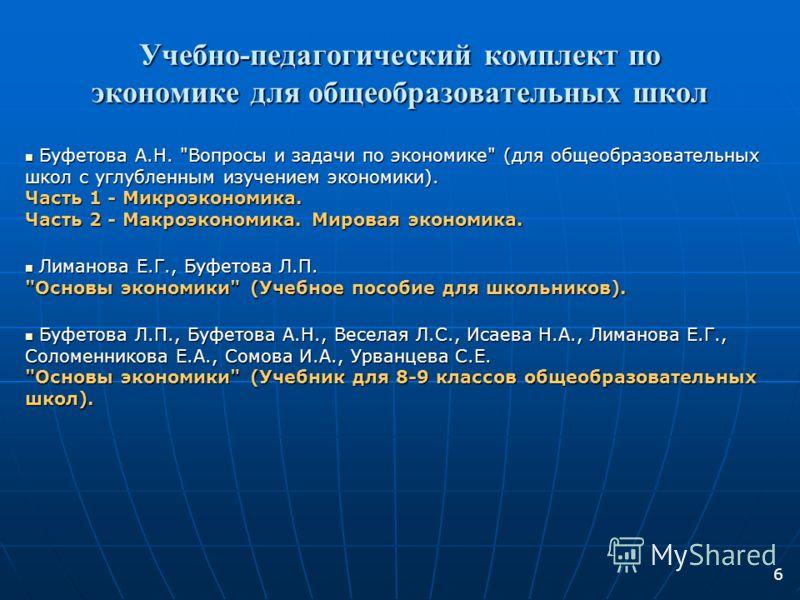 Учебно-педагогический комплект по экономике для общеобразовательных школ Буфетова А.Н.