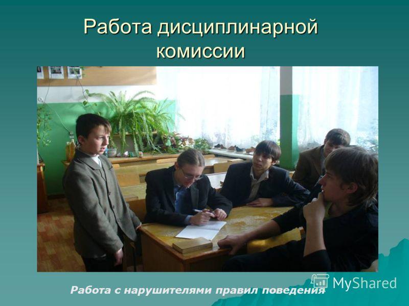 Работа дисциплинарной комиссии Работа с нарушителями правил поведения