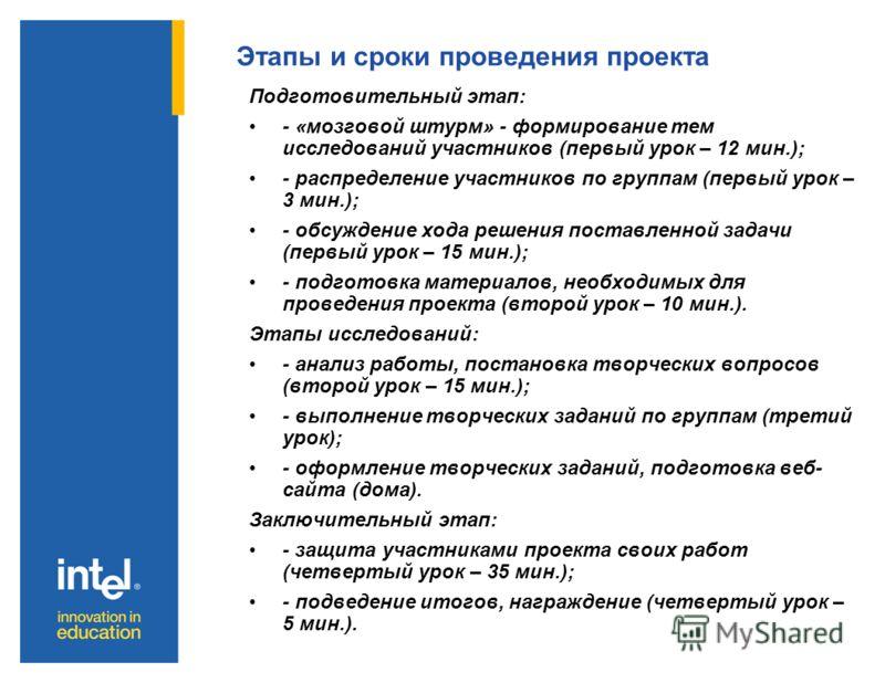 Этапы и сроки проведения проекта Подготовительный этап: - «мозговой штурм» - формирование тем исследований участников (первый урок – 12 мин.); - распределение участников по группам (первый урок – 3 мин.); - обсуждение хода решения поставленной задачи