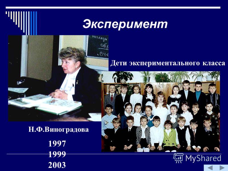 Эксперимент 1997 1999 2003 Н.Ф.Виноградова Дети экспериментального класса