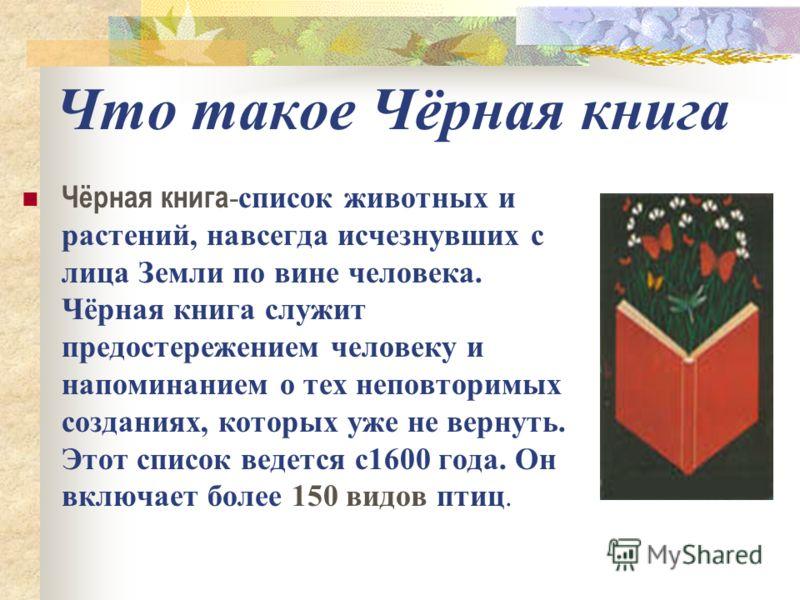 Содержание Что такое Чёрная книга Вымершие виды птиц моа эпиорнис бескрылая гагарка странствующий голубь дронт
