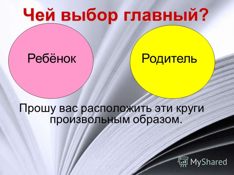 Чей выбор главный? Прошу вас расположить эти круги произвольным образом. Ребёнок Родитель