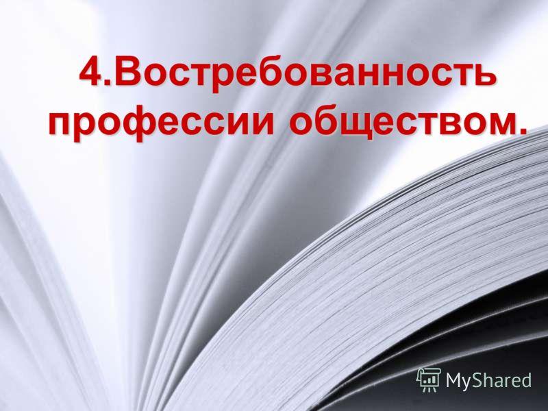 4.Востребованность профессии обществом.