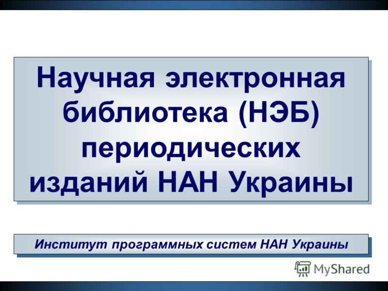 Научная электронная библиотека (НЭБ) периодических изданий НАН Украины Институт программных систем НАН Украины