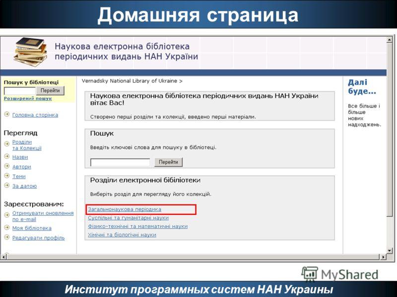 Домашняя страница Институт программных систем НАН Украины