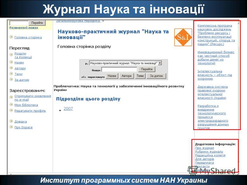 Журнал Наука та інновації Институт программных систем НАН Украины