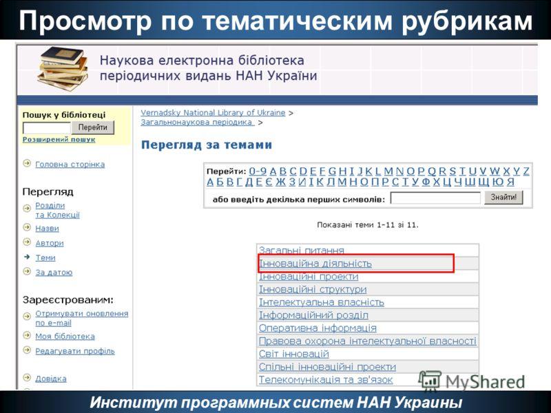 Просмотр по тематическим рубрикам Институт программных систем НАН Украины