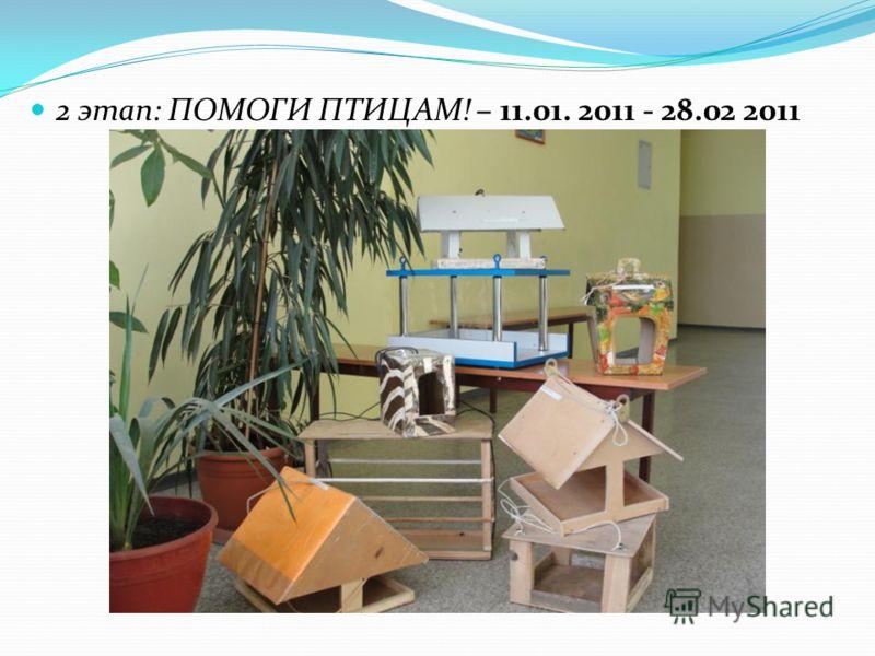2 этап: ПОМОГИ ПТИЦАМ! – 11.01. 2011 - 28.02 2011