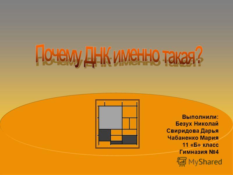Выполнили: Безух Николай Свиридова Дарья Чабаненко Мария 11 «Б» класс Гимназия 4