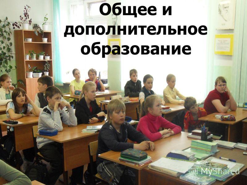 Общее и дополнительное образование