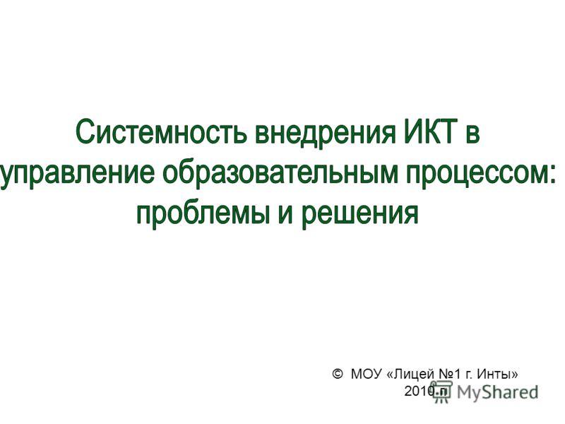 © МОУ «Лицей 1 г. Инты» 2010 г.