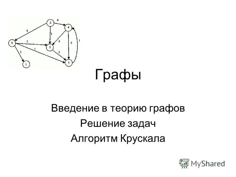 Графы Введение в теорию графов Решение задач Алгоритм Крускала