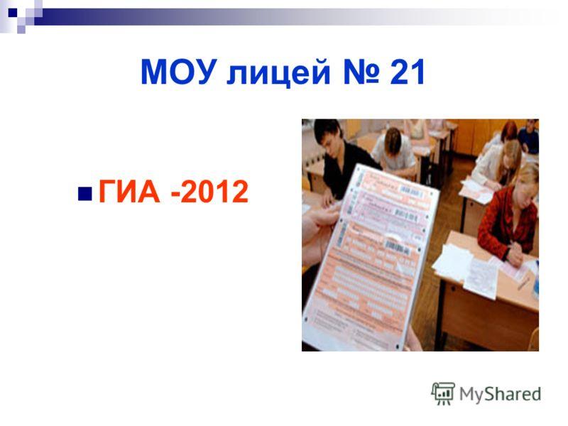 МОУ лицей 21 ГИА -2012
