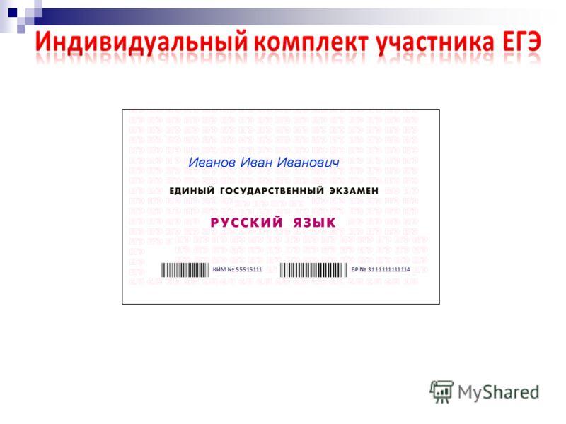 БР 3111111111114КИМ 55515111 Иванов Иван Иванович
