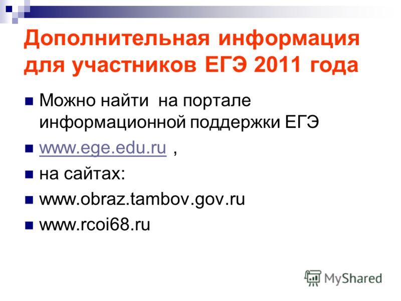 Дополнительная информация для участников ЕГЭ 2011 года Можно найти на портале информационной поддержки ЕГЭ www.ege.edu.ru, www.ege.edu.ru на сайтах: www.obraz.tambov.gov.ru www.rcoi68.ru