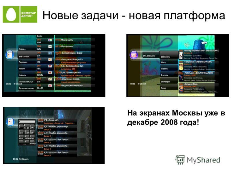 Новые задачи - новая платформа На экранах Москвы уже в декабре 2008 года!
