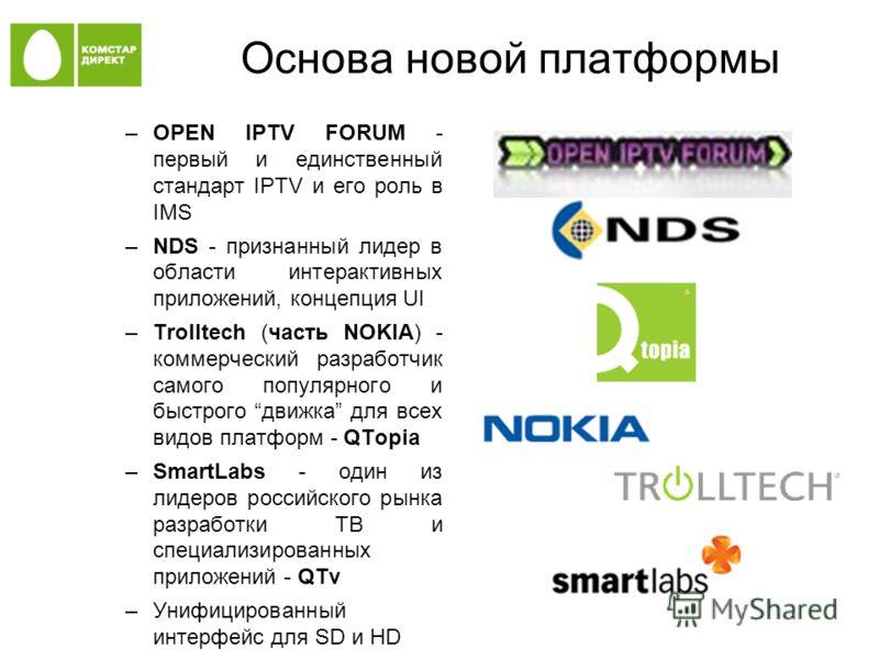 –OPEN IPTV FORUM - первый и единственный стандарт IPTV и его роль в IMS –NDS - признанный лидер в области интерактивных приложений, концепция UI –Trolltech (часть NOKIA) - коммерческий разработчик самого популярного и быстрого движка для всех видов п
